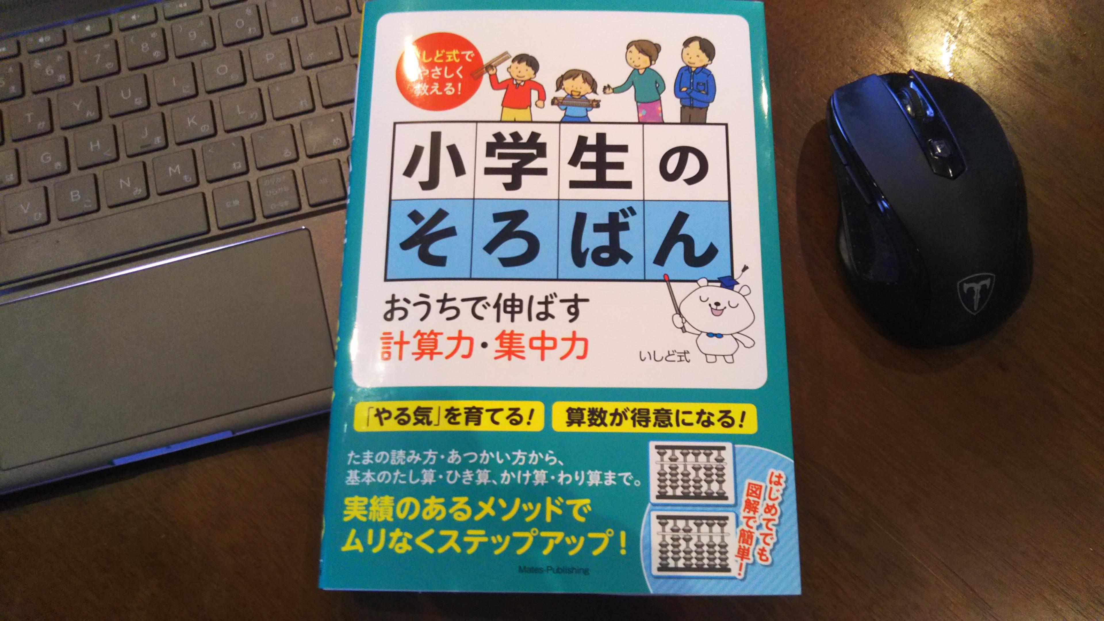 石戸珠算学園監修『小学生のそろばん』買ってみました!