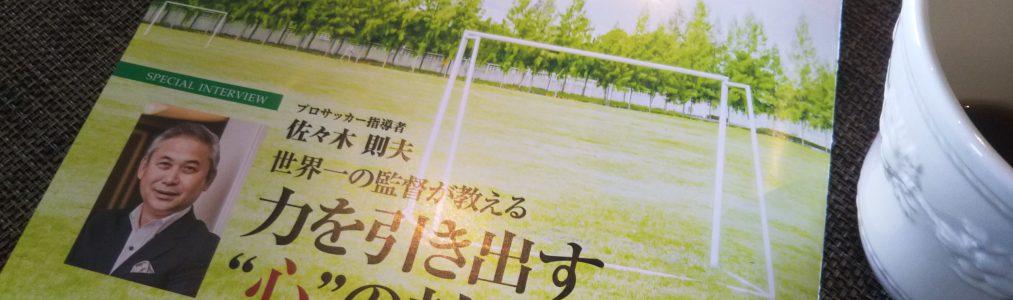 """プロサッカー指導者:佐々木則夫さんの、力を引き出す""""心""""の対話術。"""