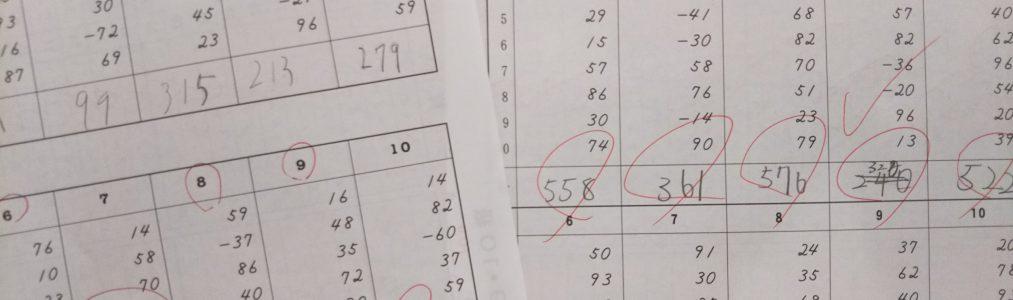 9級と8級の問題の違いは??
