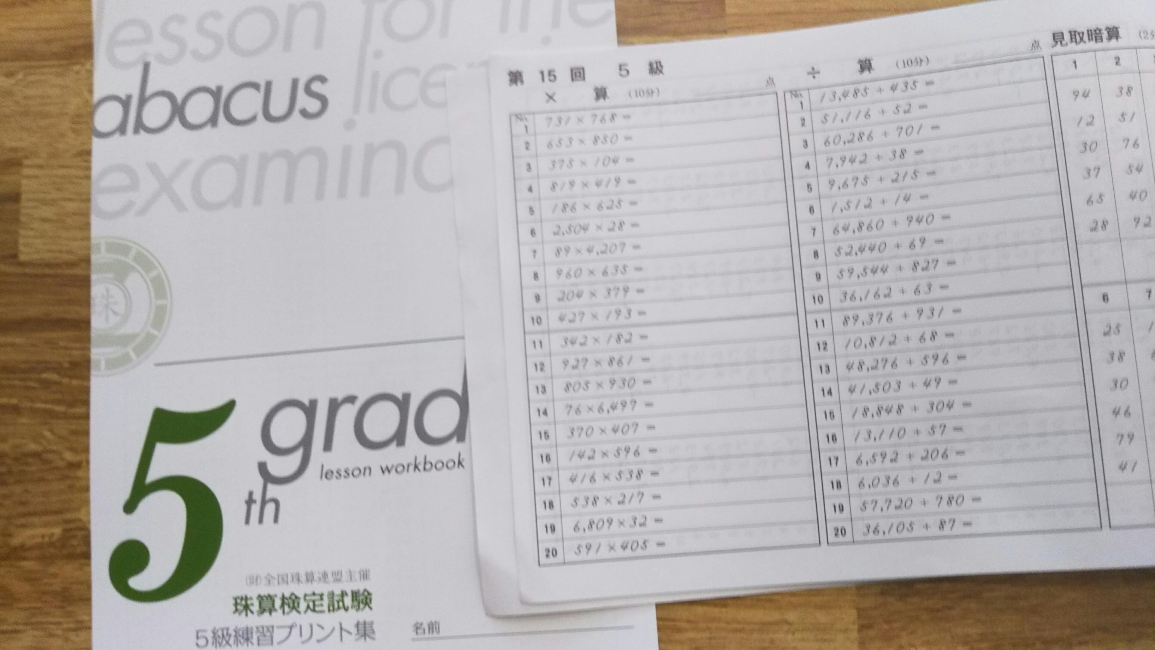 珠算6級から5級へ。次は大還元算ですよ~(笑)!
