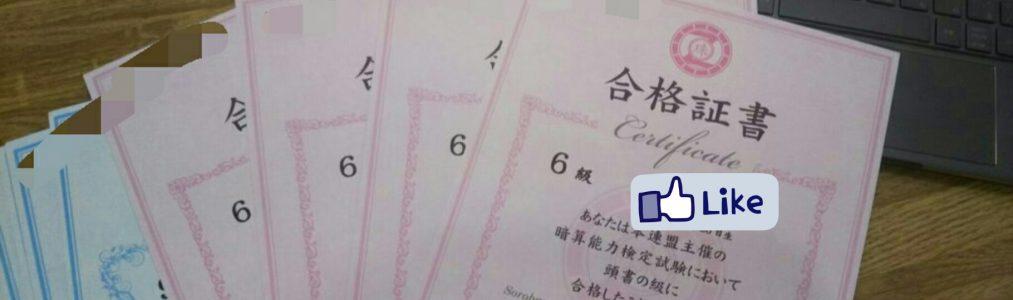 9月検定の賞状が届きました♪暗算検定の表彰はピンク!