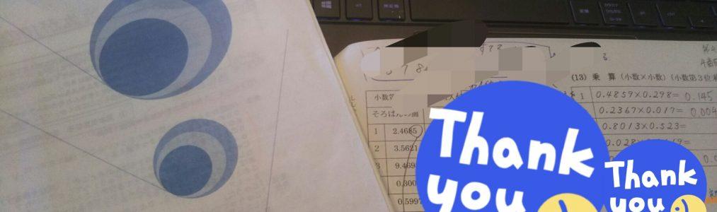 珠算3級は小数点、カンマ、伝票がポイント!
