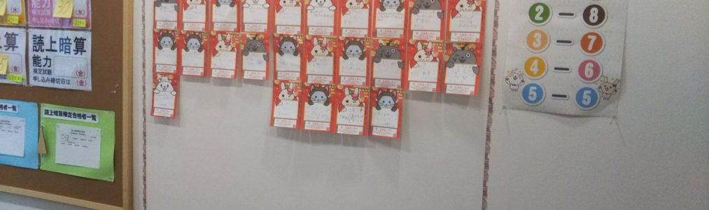 みんなが書いてきてくれた【夢・目標書き初めカード】を掲示しました♪
