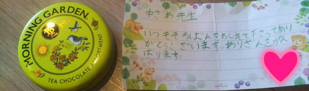 可愛いプレゼントとメッセージ^^
