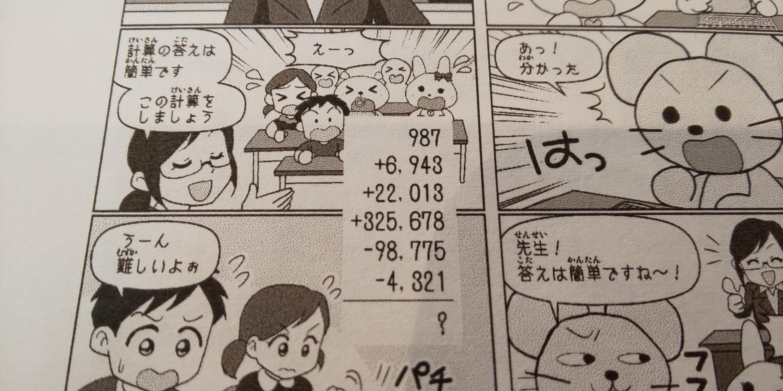 4コマ漫画の計算問題に挑戦~!