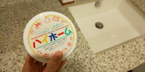 【番外編・プライベート】洗面ボウルの簡単なお掃除方法^^