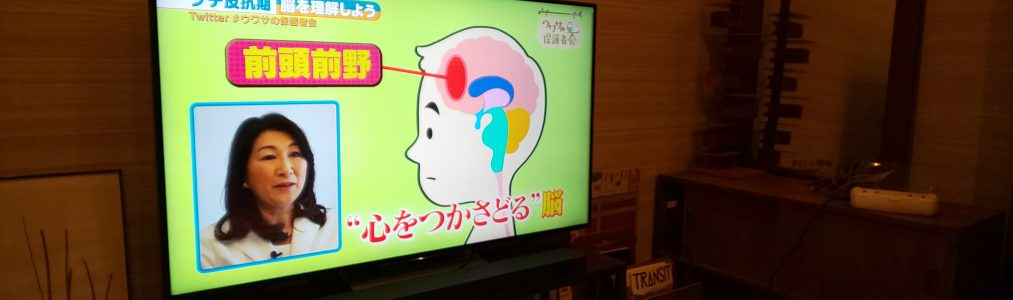 10歳ごろのプチ反抗期?NHK・ウワサの保護者会。
