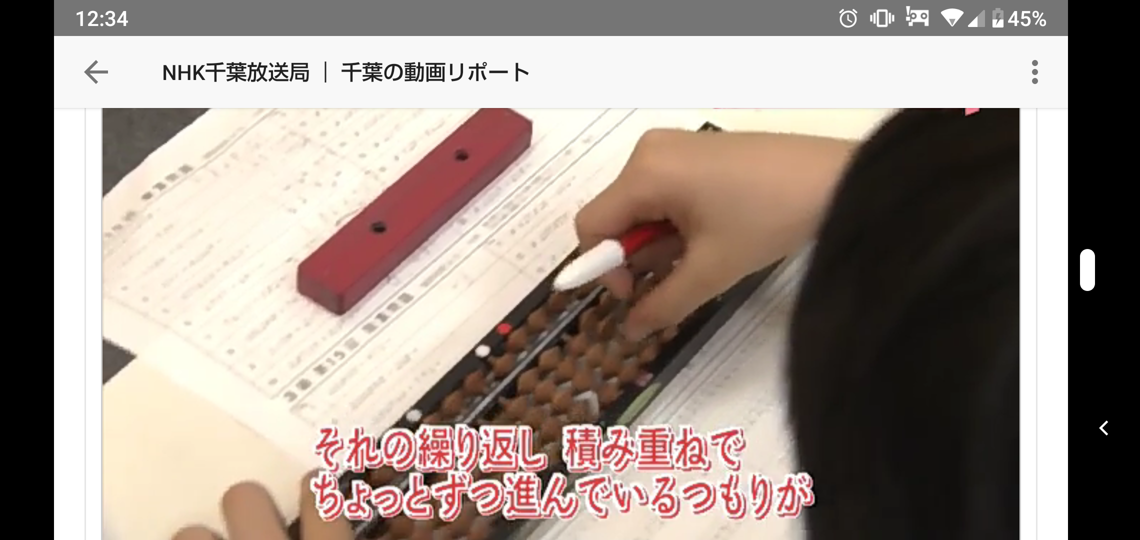 NHKでいしどのオンライン授業が特集されました!