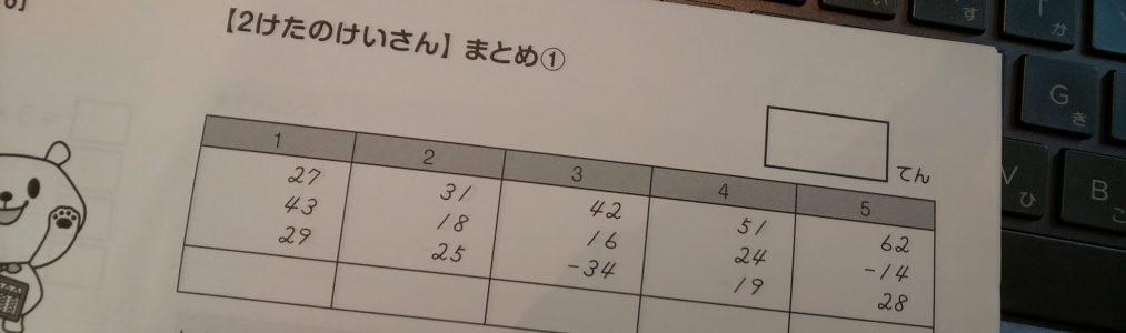 基礎の指使いの最後の難関!?特に未就学児には難しい2桁の計算。
