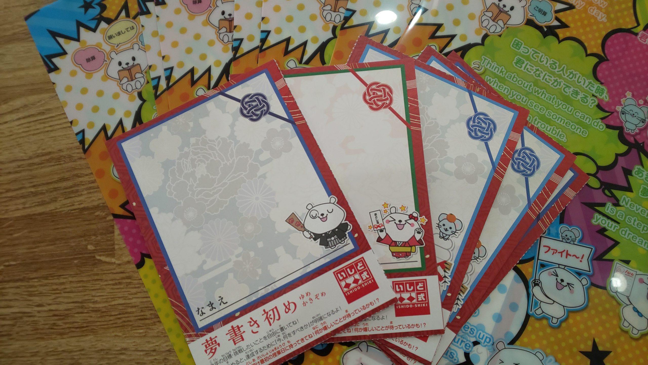☆夢・目標カード☆来年まで考えてきてね♪