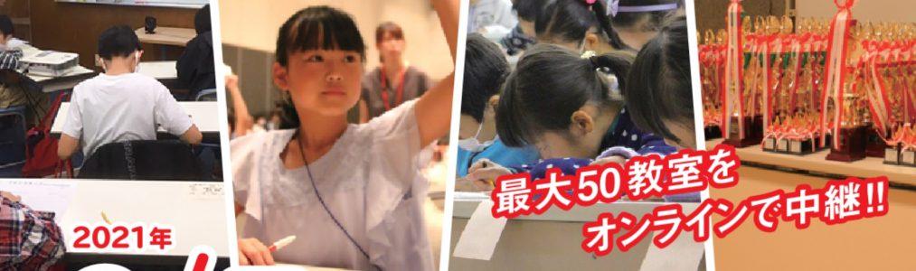 第6回 京浜カップがオンラインで開催されます♪