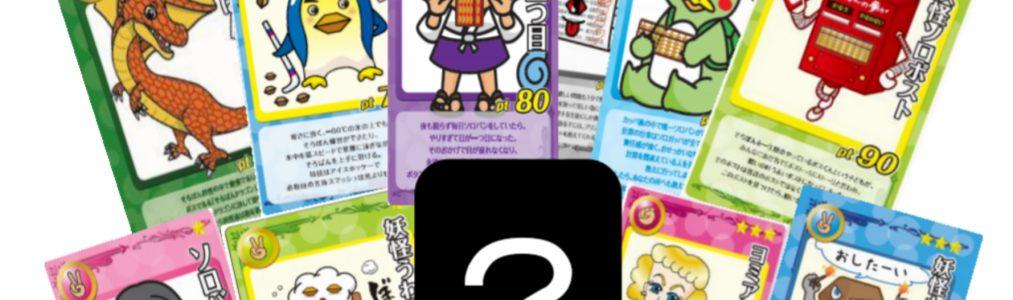 そろばん妖怪カードのコンテストが始まりますよ!