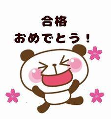 珠算1級合格も!検定合格おめでとう★☆